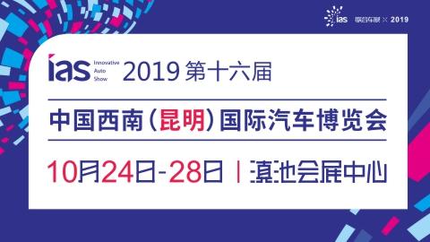 2019(第十六届)中国西南(昆明)国际汽车博览会