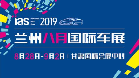 2019(第十届)兰州八月国际车展