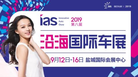 2019(第八届)中国东部沿海(盐城)国际汽车博览会暨新能源及智能汽车博览会