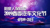 2019阳泉春季汽车文化节 底价购车,更多实惠!