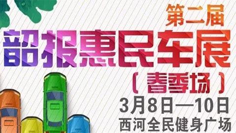 2019第二届韶报惠民车展春季场
