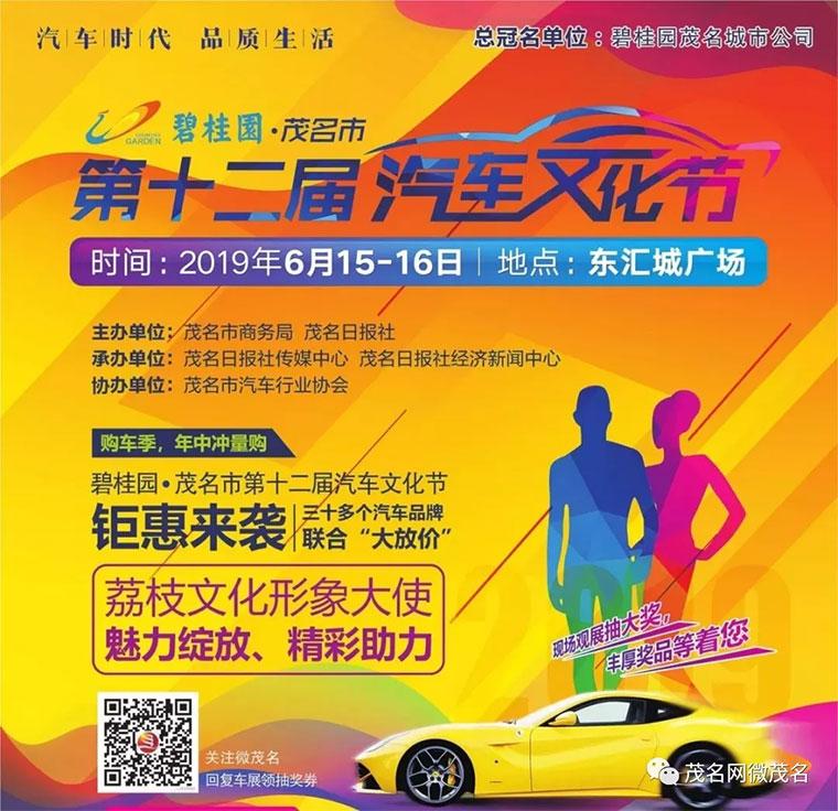 茂名市汽车文化节