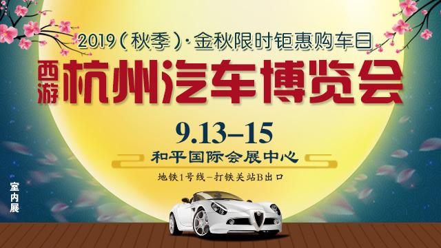 2019杭州秋季汽車博覽會