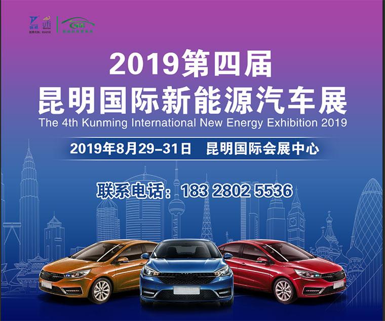 昆明国际新能源车展