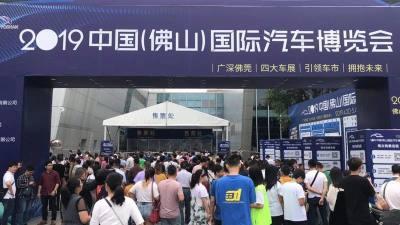 2019佛山秋季车展锁定金九月 打造中秋档购车嘉年华