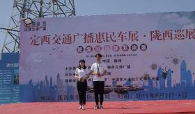 2019定西交通广播惠民车展陇西巡展精彩实拍
