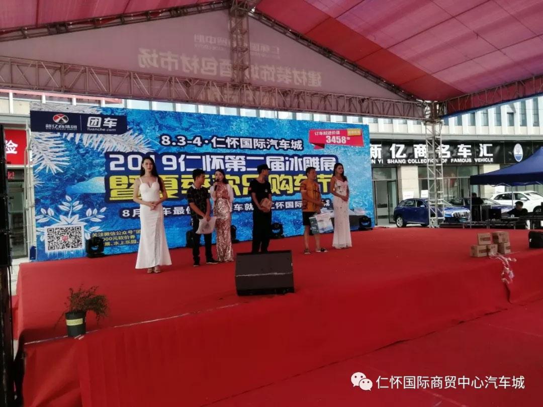"""仁怀国际汽车城""""欢乐购车节""""首战告捷 日销售120余辆车"""