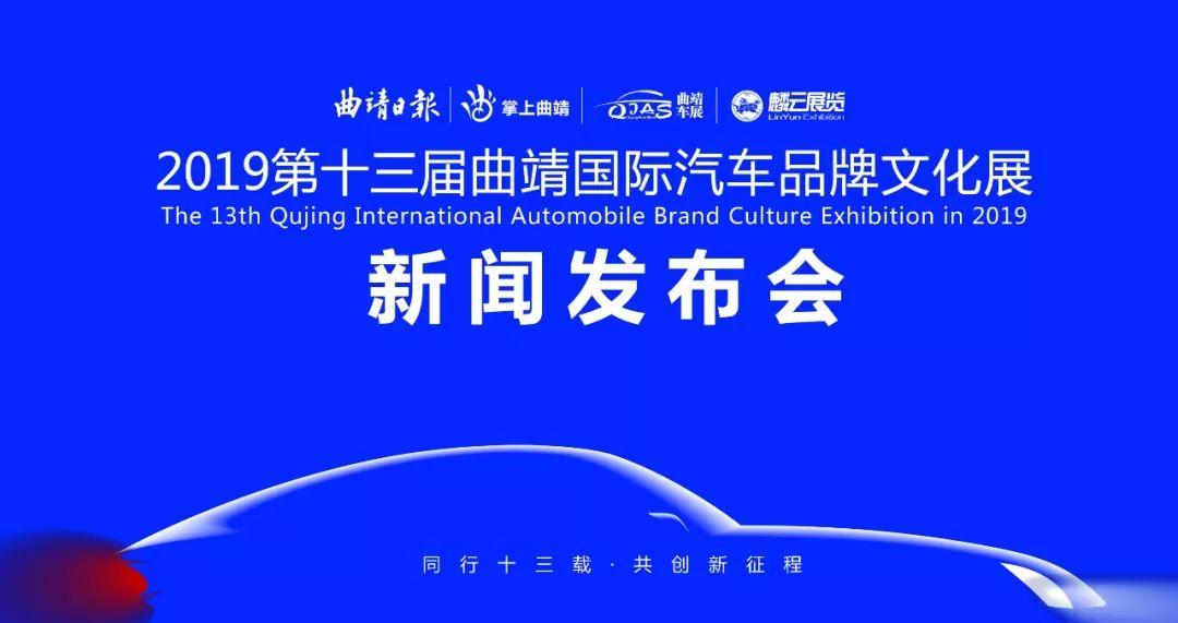 2019第十三届曲靖国际汽车品牌文化展新闻发布会今日召开
