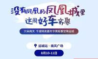 2019運城車展嘉年華8月10將在南風廣場盛大啟幕
