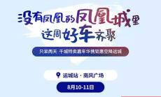 2019运城车展嘉年华8月10将在南风广场盛大启幕