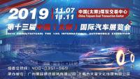 2019第十三屆中國(太原)國際車展招商全面啟動