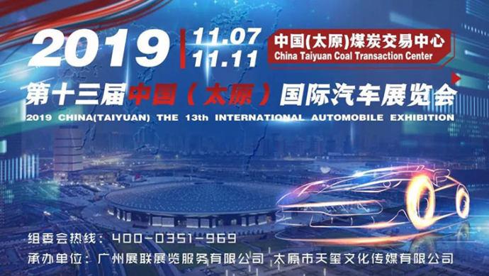 2019第十三届中国(太原)国际车展招商全面启动