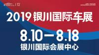 2019(第12届)中国·银川国际汽车博览会8月10日将隆重启幕