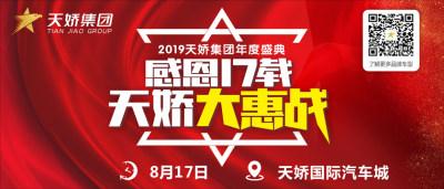 感恩17载,天娇大惠战—2019年天娇集团年度盛典蓄势待发!