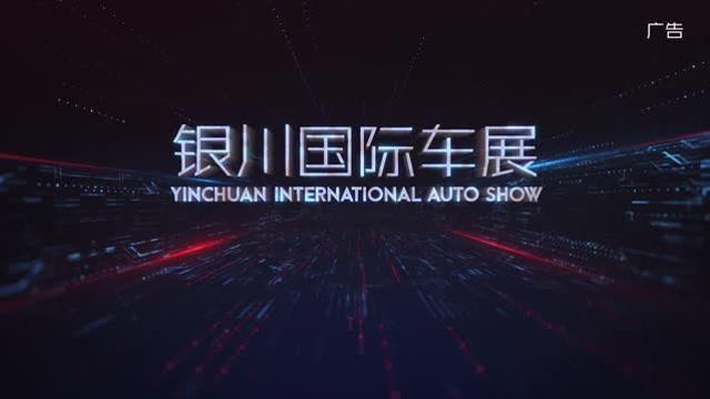 2019银川国际车展8月10日隆重启幕