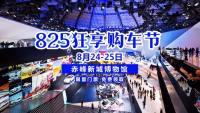 8月份来赤峰盛夏狂享购车节一口价,超优惠!