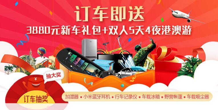 赤峰夏季车展