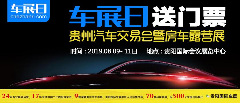 「车展日」送福利 2019贵州汽车交易会门票限量抢