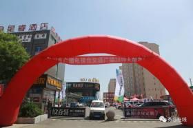 忻州市广播电视台交通广播2019年大型车展11日开幕