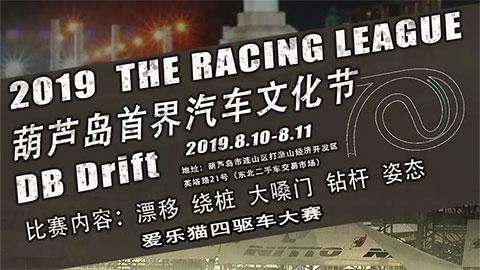 2019葫芦岛首届汽车文化节
