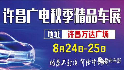 2019许昌广电秋季精品车展