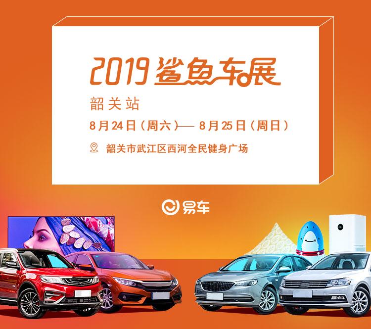 2019易车鲨鱼车展韶关站