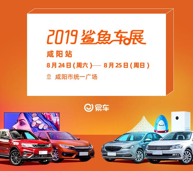 2019易车鲨鱼车展咸阳站