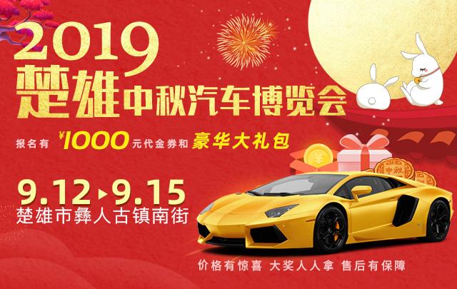 2019楚雄中秋汽車博覽會