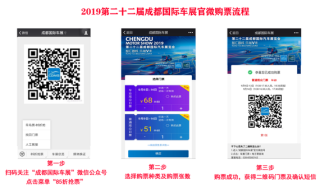 第二十二届成都国际车展售票正式上线附详细购票流程