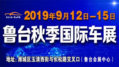 2019第十四届中国潍坊鲁台国际车展