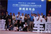 曲靖第十三屆汽車品牌文化展9月6日啟幕