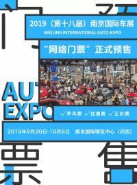 2019南京国际车展门票正式开抢 9.9元早鸟票限量1000张!