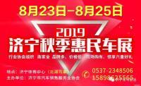 8月23-25去濟寧北湖鳥巢車展,享國六首批優惠