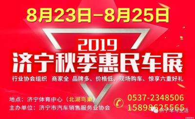 8月23-25去济宁北湖鸟巢车展,享国六首批优惠