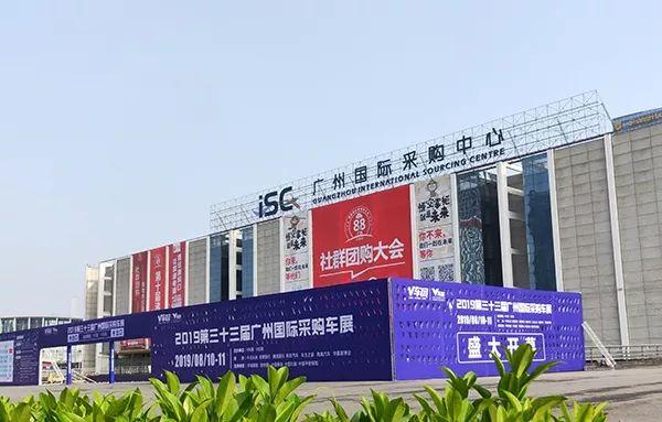 第33届广州国际采购车展盛大开幕,车市再迎消费高潮