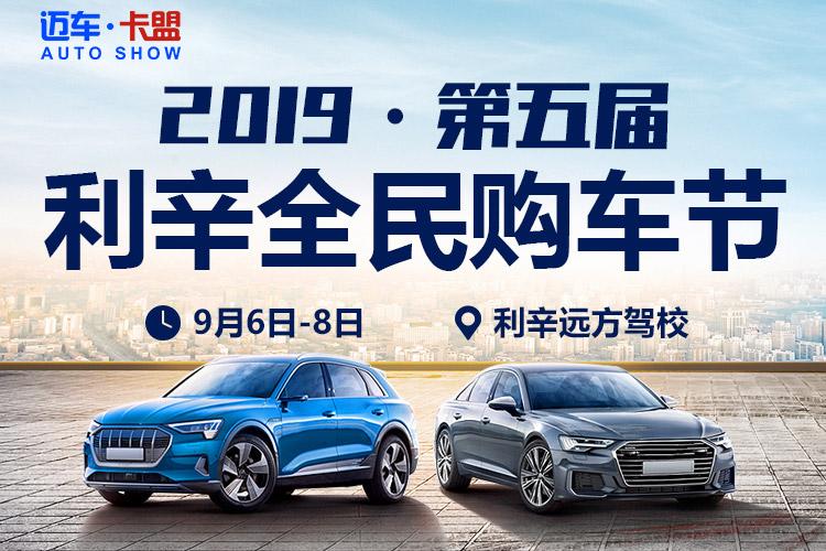 2019第五届利辛全民购车节