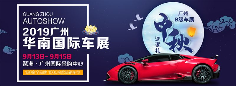 2019华南国际车展定档中秋假期,9月13日老地方见
