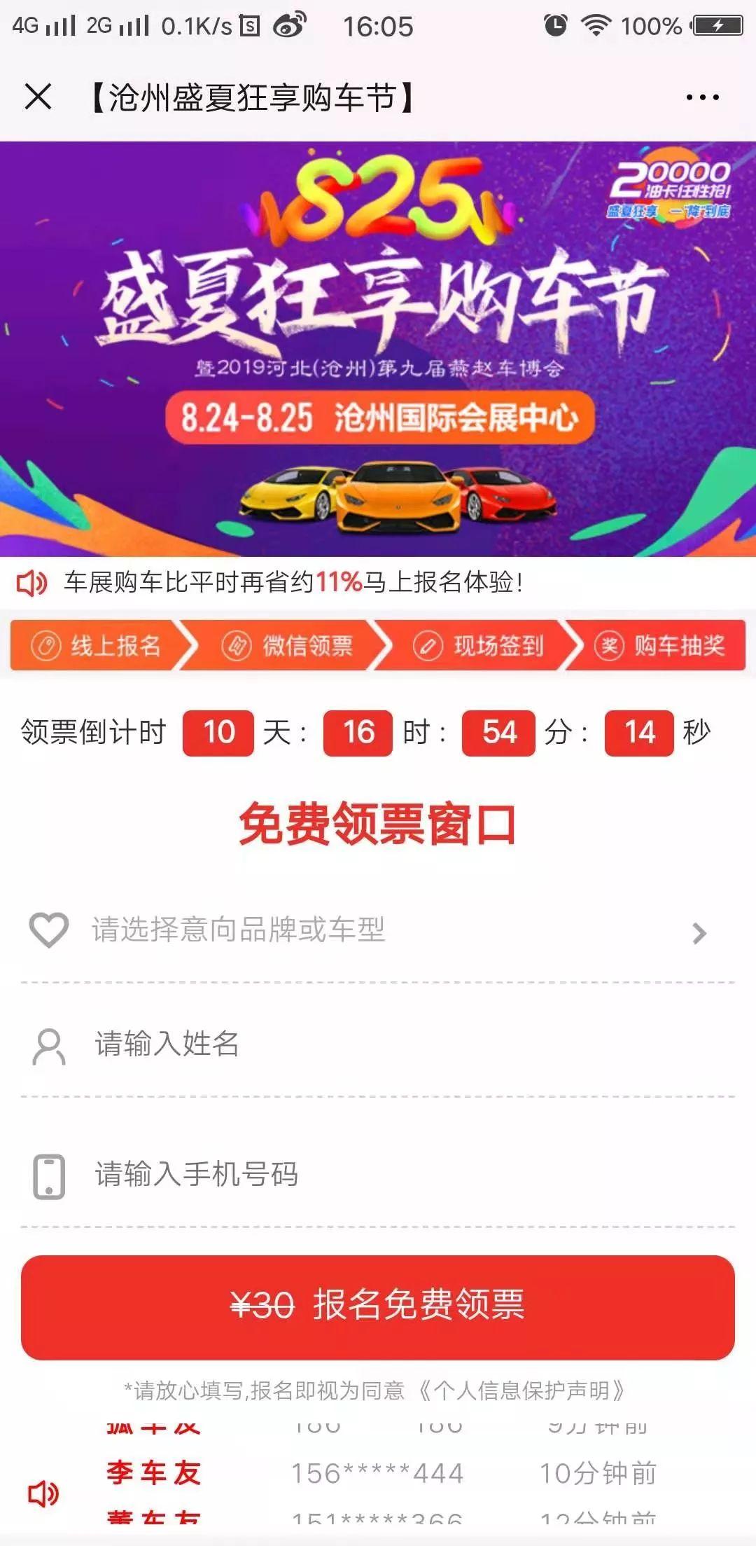 沧州燕赵车博会门票