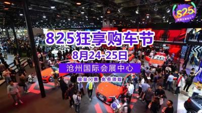 2019滄州第九屆燕趙車博會領票流程
