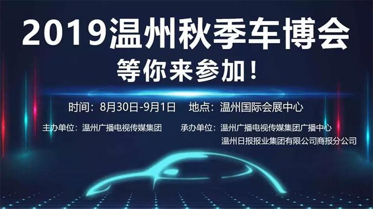 2019第二届温州秋季车博会