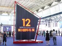 2019银川国际车展开展,人气爆棚