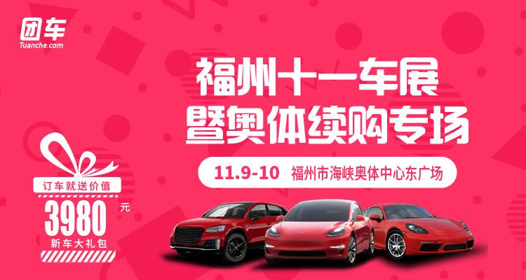 2019福州双十一车展暨奥体续购专场