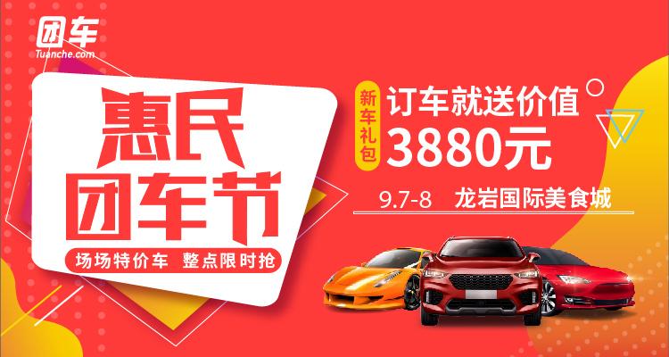 2019龙岩第六届惠民车展