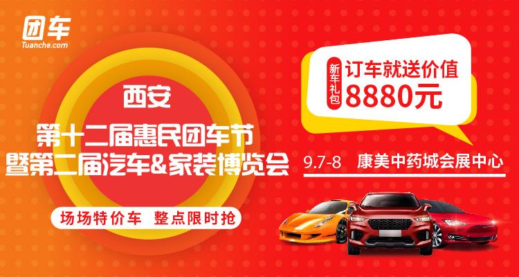 2019西安第十二届惠民车展暨第二届汽车&家装博览会
