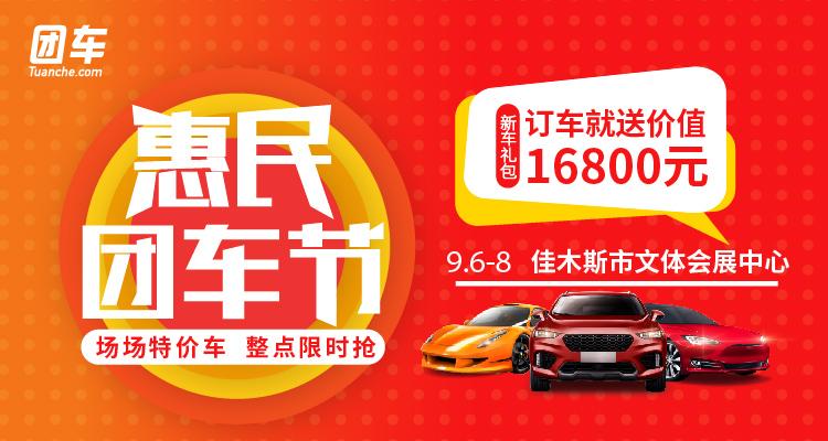 2019佳木斯第三届惠民车展