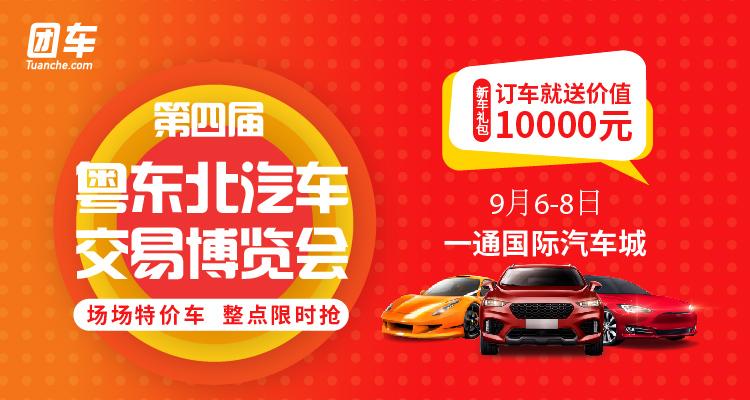2019第四届粤东北汽车交易博览会