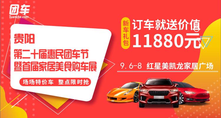 2019贵阳第二十届惠民车展暨首届家居美食购车展