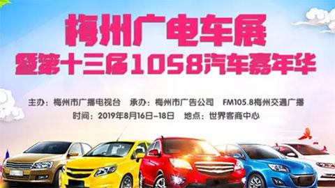 2019梅州广电车展暨第十三届1058汽车嘉年华