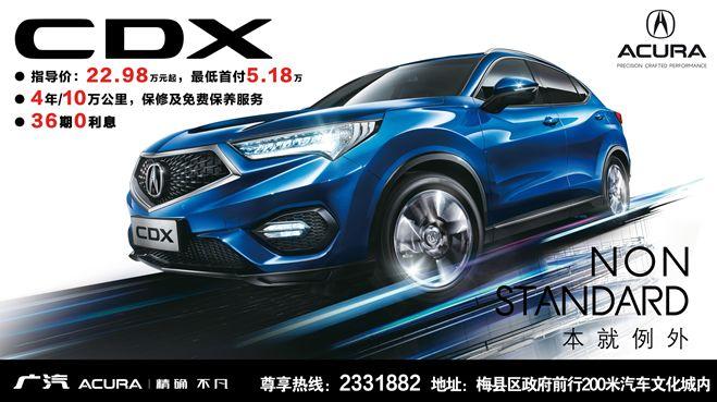 广汽讴歌CDX