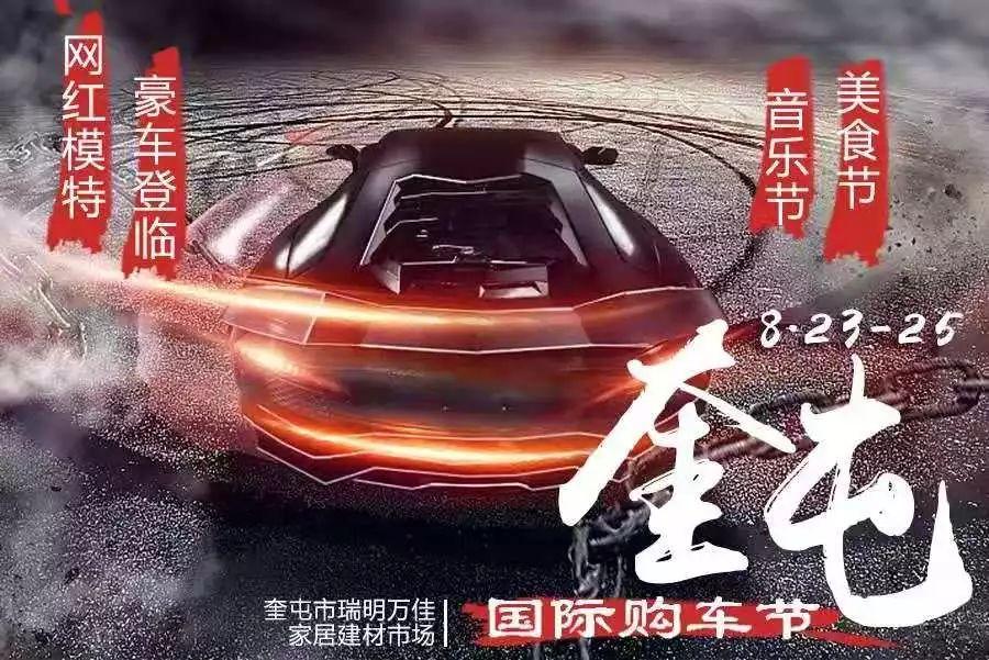 2019奎屯国际购车节 全民购车 尊享实惠